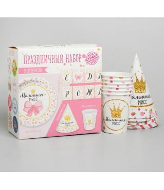 """Набор бумажной посуды """"С днём рождения Маленькая мисс"""", 6 тарелок, 6 стаканов, 6 колпаков, 1 гирлянда"""