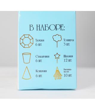 """Набор для украшения праздника """"Стильный"""", тарелки, стак., колпачки, топперы, шпажки, гирлянда"""
