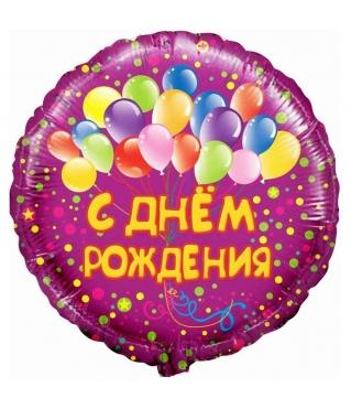 Шар (18''/46 см) Круг, С Днем Рождения! (воздушные шарики), Фуше