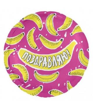 Шар (18''/46 см) Круг, Поздравляю! (банановый микс), Фуше