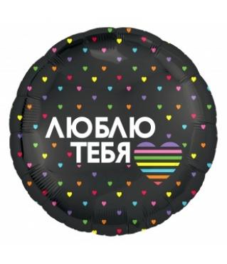 Шар (18''/46 см) Круг, С Днем Рождения! (разноцветные шарики),Шар (18''/46 см) Круг, Люблю Тебя (разноцветное сердечко), Черный