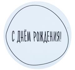 НАКЛЕЙКА D=50, ДИЗАЙН 7, ГОЛУБОЙ ФОН