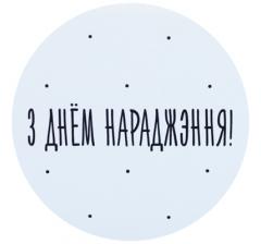 НАКЛЕЙКА D=50, ДИЗАЙН 11, ГОЛУБОЙ ФОН