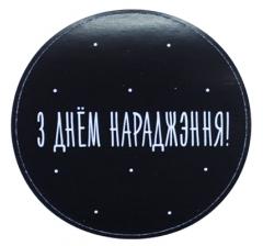 НАКЛЕЙКА D=50, ДИЗАЙН 11, ЧЕРНЫЙ ФОН