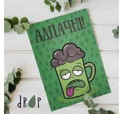 """открытка """"адпачнi"""""""