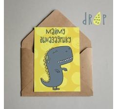 """открытка """"моему динозаврику"""""""
