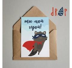 """открытка """"ты мой герой"""""""