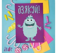 """открытка """"дзякуй!"""""""
