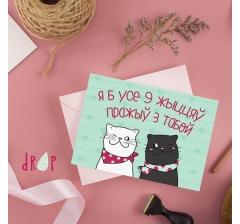 """открытка """"котики"""""""