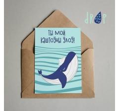 """открытка """"кит"""""""