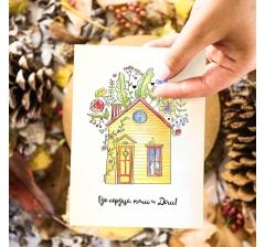"""открытка """"где сердце , там и дом"""""""