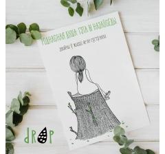 """открытка """"роднасная душа"""""""