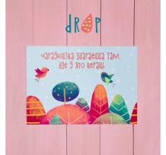 """открытка """"волшебство случается там, где в него верят"""""""