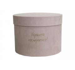 Коробка бархатная, d-200, h-150, с золотистым тиснением, розовая