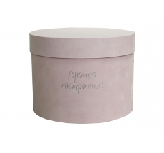 Коробка бархатная, d-200, h-150, с серебристым тиснением, розовая